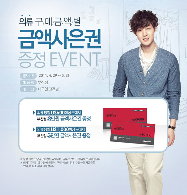 Kim Hyun Joong Lotte Duty Free Promo 29 Apr to 31 May
