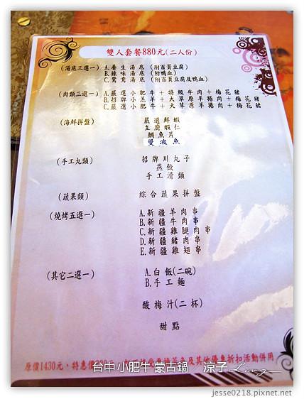 台中 小肥牛 蒙古鍋 11