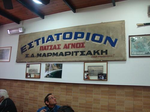 marmaritsakis restaurant