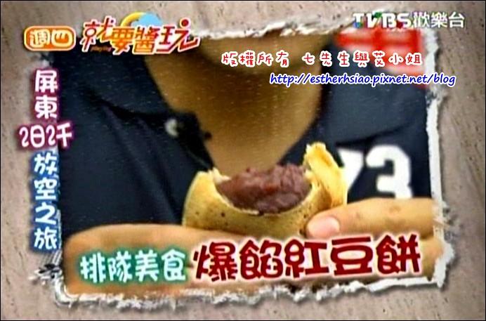 食尚玩家 20110331-3