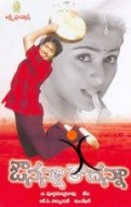 Avunanna Kaadanna Telugu Movie