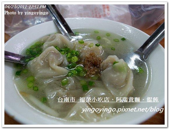 台南市_阿瑞意麵餛飩20110423_R0019177