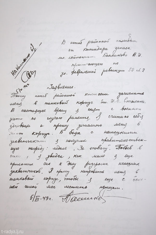 Uralskaya Voluntary Tank Corps_03