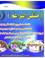ADABI no8_Page_20 ملتقى البراعم  أدبي الجوف (نادي الجوف الأدبي الثقافي) Tags: ملتقى البراعم