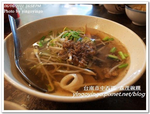 台南市中西區_森茂碗粿20110606_R0029778