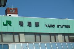 鴨居原市民の森(鴨居駅、Kamoihara Community Woods)