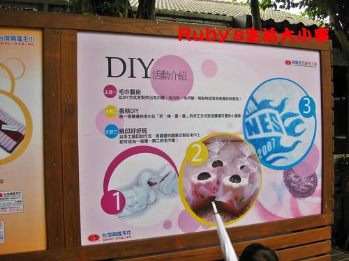 興隆毛巾觀光工廠 (19)