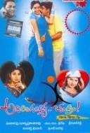 Adirindayya Chandram Telugu Movie