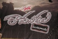 Ramudu Manchi Baludu Telugu Movie