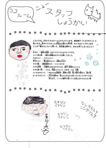 11-9 ニュースタッフ紹介