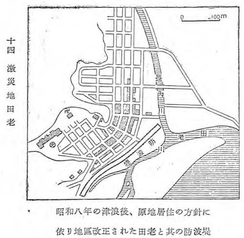 iwate_taroumura_a-tunami_Y1943