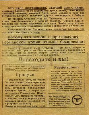 пропаганда 05