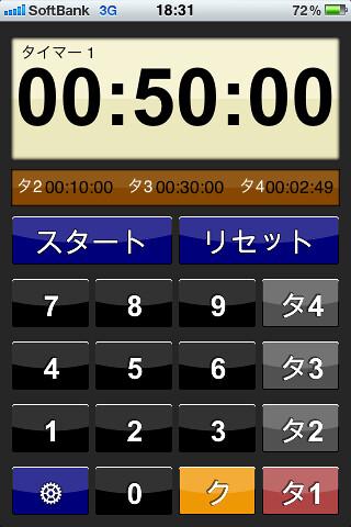 iPhoneアプリ『タイマー』-01