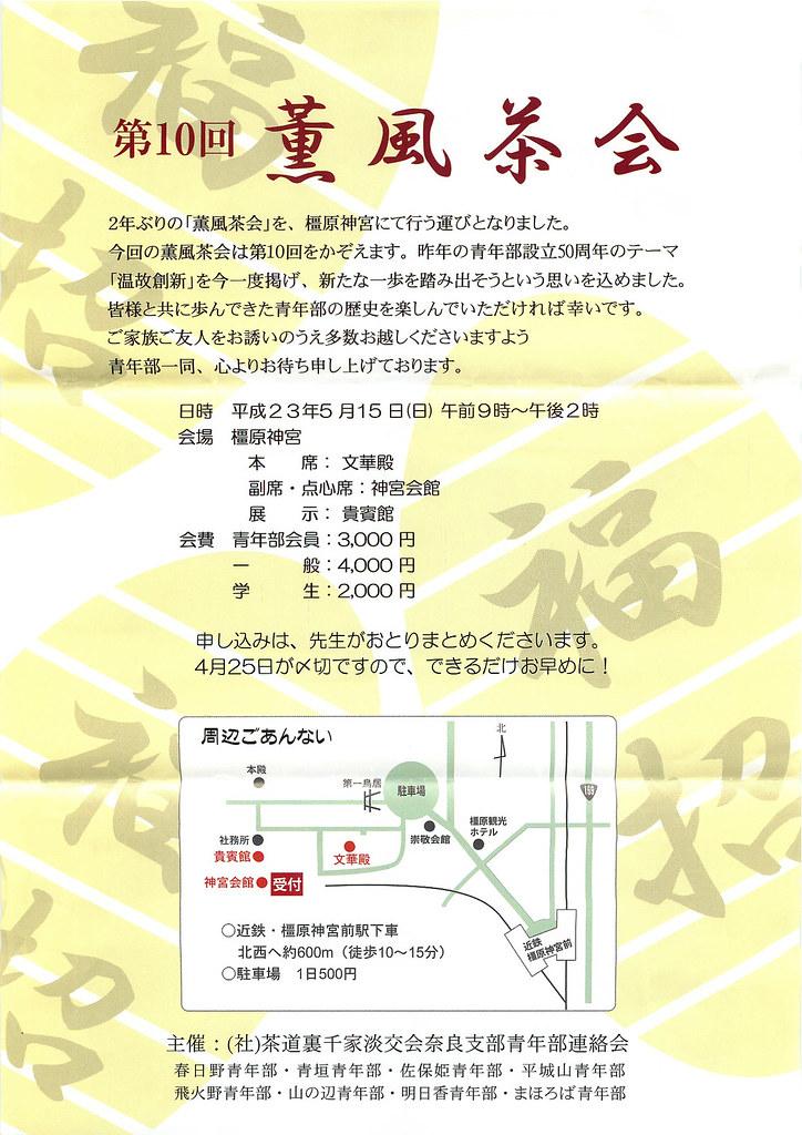 お茶会のご紹介 – 5/15 薫風茶会 at 橿原神宮