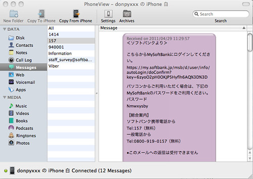 PhoneView - donpyxxx の iPhone 白