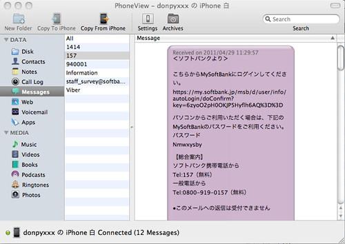 PhoneView - donpyxxx の iPhone 白