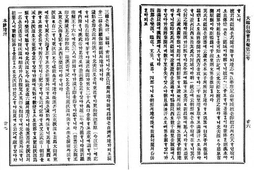 1906 07 『大韓自強会月報』第三号(光武十年七月一日発刊)_p26-27
