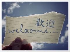 Welcome 歡迎