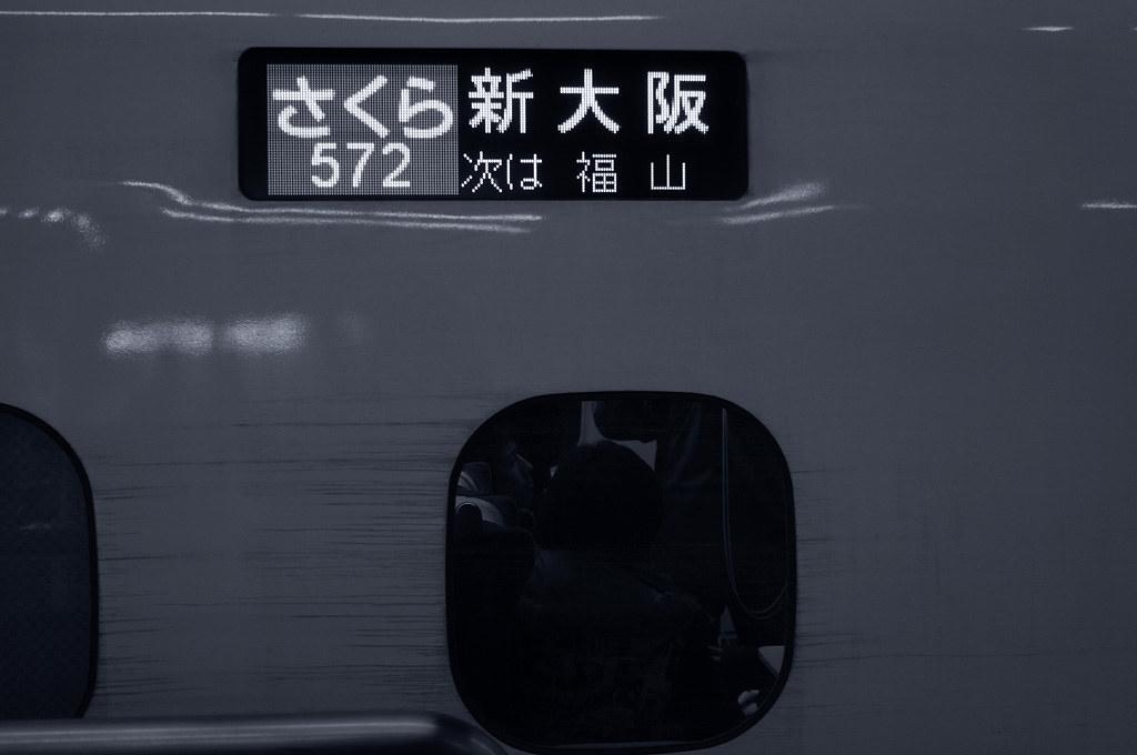 "brand-new Shinkansen ""Sakura / さくら"" #4 destination sign"
