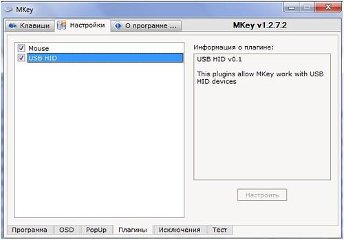 Програмку для мультимедийных клавиатур