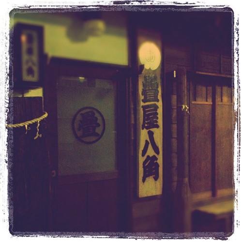 月島のアニキの店