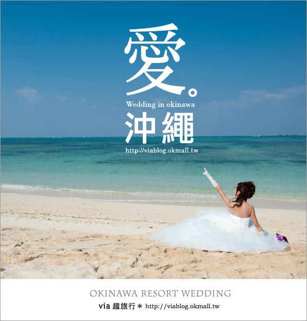 【沖繩旅遊】浪漫至極!Via的沖繩婚紗拍攝體驗全記錄!31