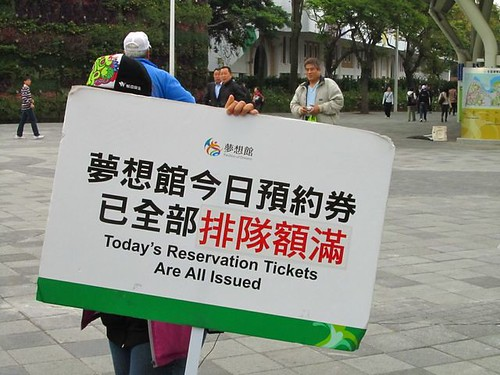 2011台北花博-夢想館一樣沒了.JPG
