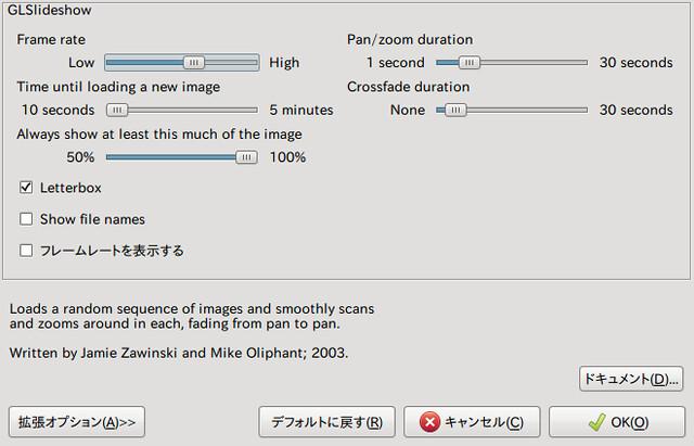 Screenshot-XScreenSaver: GLSlideshow の設定