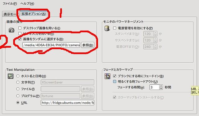 Screenshot-XScreenSaverの設定  (XScreenSaver 5.11, 13-Apr-2010)-1