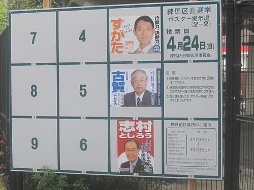 練馬区区長選2011/4/24