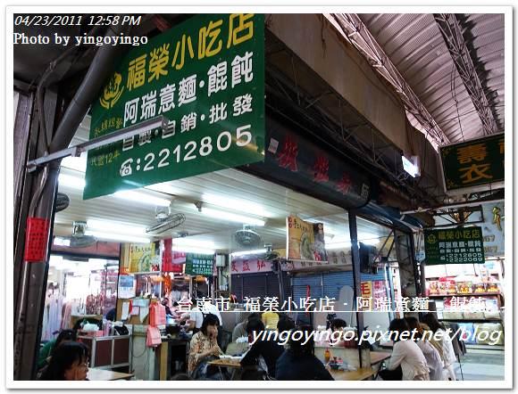 台南市_阿瑞意麵餛飩20110423_R0019180
