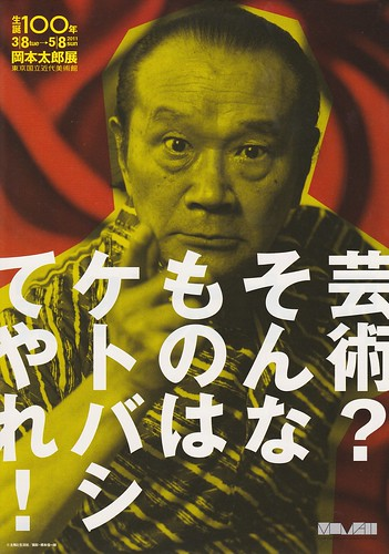 岡本太郎展