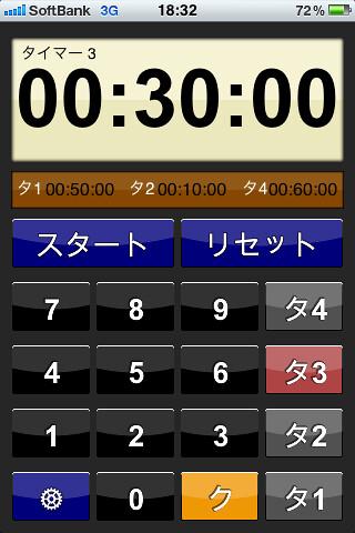 iPhoneアプリ『タイマー』-02