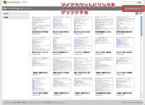 Evernote 共有ノートブック: 東北地方太平洋沖地震【被災地の方へ】