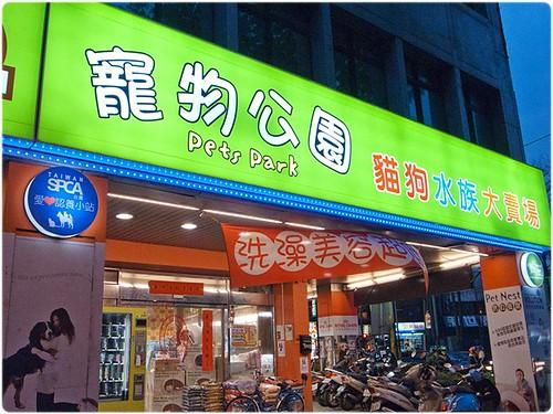 「資訊」3月26日起台灣SPCA與萬旺寵物用品體系-愛心領養小站開幕!現場有義賣與宣導活動,歡迎來參觀認養,20110326