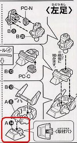 BANDAI缺件申請-BB239-閃光鋼 20101011申請.JPG