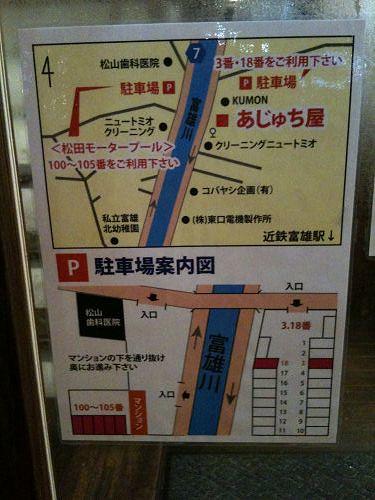 紀州和歌山らーめん『あじゅち屋』奈良富雄店-02