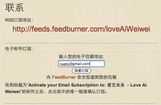订阅第一步:填入邮箱地址