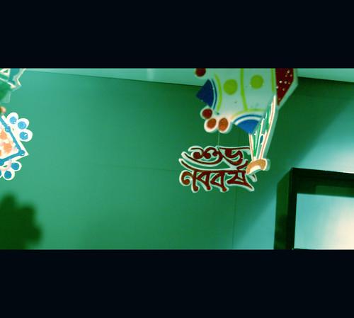 নববর্ষের শুভেচ্ছা । শুভ হোক ১৪১৮ by ** 5 9 5 0 3 6 **