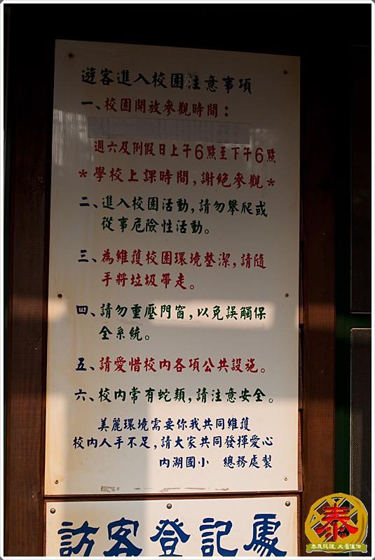 不在台北內湖的南投內湖國小XD