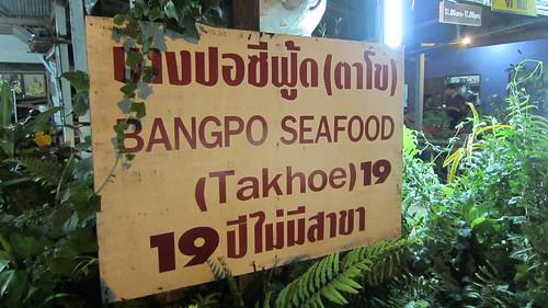 Koh Samui Bangpo Seafood サムイ島バンポーシーフード1