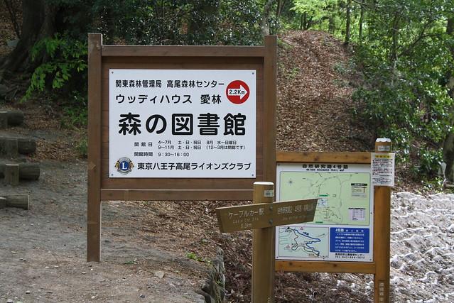 高尾山山頂の森の図書館