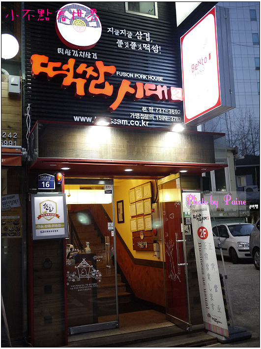糕三時代烤五花肉 (3).jpg