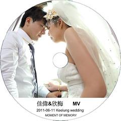 佳偉&欣梅 婚禮紀錄 DVD 1 (*KUO CHUAN) Tags: wedding dvd keelung 婚禮紀錄 婚攝 婚禮攝影 剎那回憶 標籤面 基隆港海產樓 20110611 佳偉欣梅 momentofmemory