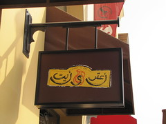 Za'atar & Zait (BushoOor.B) Tags: road beach dubai jumeirah jbr