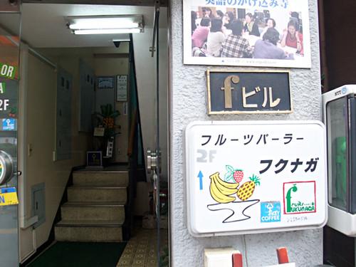 fruits parlor fukunaga 3