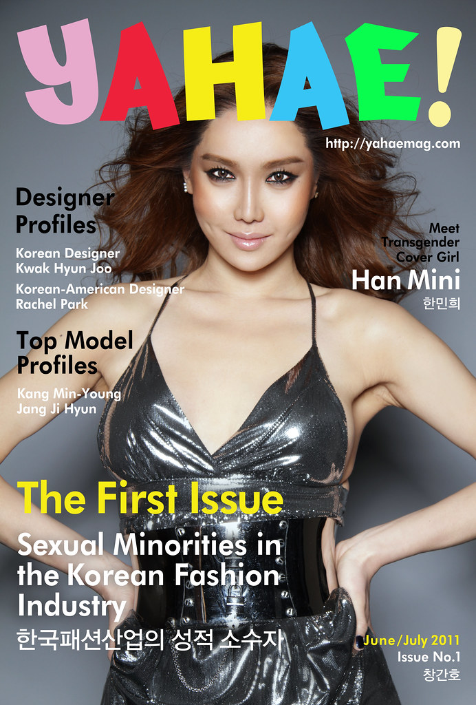 Yahae! Issue #1 (June/July) Cover