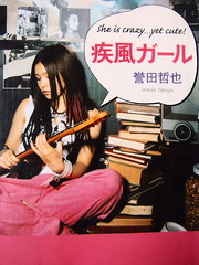 (hoshinosuna bega) Tags: japan honda book books bookcover author tetsuya p6121295 kashiwaginatsumi19yearsoldguitaristoftherockbandpersonaparanoiaowneroftheguitarplayingprowessofgeniusandlooksthatrivetedtheeyesofmanalsomajordebutofthearrowheadfinallyvocalreveredkaorukidohasleadtosuicidesus hisnamewasapseudonymnatsumi startrunningtothejourneytofindafacialprofileofthetruthofkaoruyouthnovelrockgirly galegirl