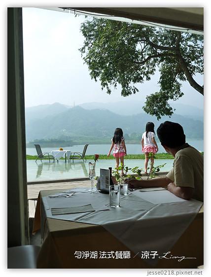 勻淨湖 法式餐廳 20