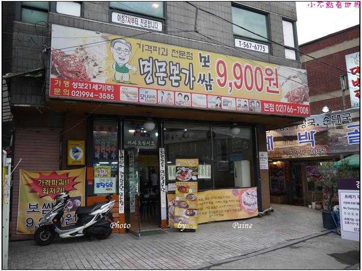 東大門名門本家菜包肉 (1).JPG
